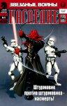 Звездные Войны: Наследие №4