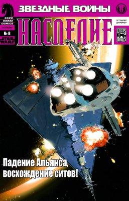 Серия комиксов Звездные Войны: Наследие №8