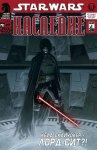 Обложка комикса Звездные Войны: Наследие №17