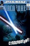 Обложка комикса Звездные Войны: Наследие №19