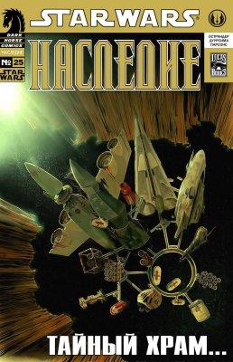 Серия комиксов Звездные Войны: Наследие №25