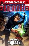 Star Wars: Legacy #39