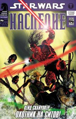 Серия комиксов Звездные Войны: Наследие №48