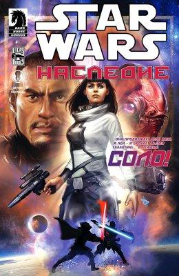 Серия комиксов Звездные Войны: Наследие