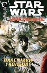 Обложка комикса Звездные Войны: Наследие №8