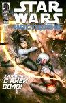 Обложка комикса Звездные Войны: Наследие №13