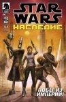 Обложка комикса Звездные Войны: Наследие №16