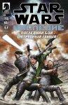 Обложка комикса Звездные Войны: Наследие №18