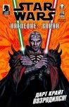 Обложка комикса Звездные Войны: Наследие - Война №1