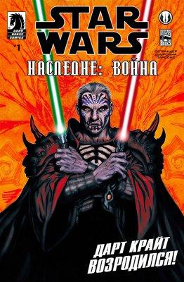Серия комиксов Звездные Войны: Наследие - Война