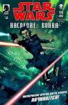 Обложка комикса Звездные Войны: Наследие - Война №2