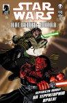 Обложка комикса Звездные Войны: Наследие - Война №5