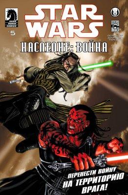Серия комиксов Звездные Войны: Наследие - Война №5