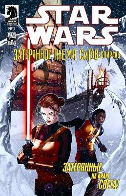 Серия комиксов Звездные Войны: Затерянное племя Ситов - Спираль