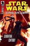Обложка комикса Звездные Войны: Затерянное племя Ситов - Спираль №5