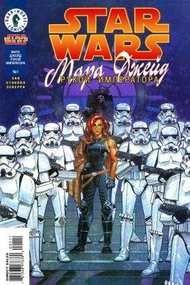 Серия комиксов Звездные Войны: Мара Джейд - Рукой Императора