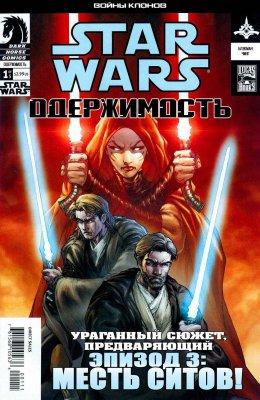 Серия комиксов Звёздные войны: Одержимость