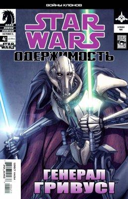 Серия комиксов Звёздные войны: Одержимость №4