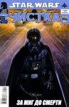 Обложка комикса Звёздные войны: Чистка - За Миг до Смерти
