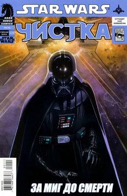 Серия комиксов Звёздные войны: Чистка - За Миг до Смерти