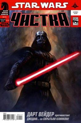 Серия комиксов Звёздные войны: Чистка - Скрытый Клинок