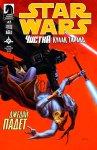Обложка комикса Звёздные войны: Чистка - Кулак Тирана №2