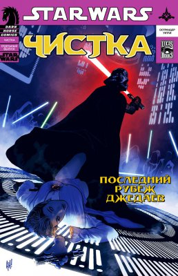 Серия комиксов Звёздные войны: Чистка