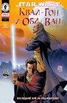 Обложка комикса Звездные Войны: Квай-Гон и Оби-Ван: Последний Бой на Орт-Мантелле №1