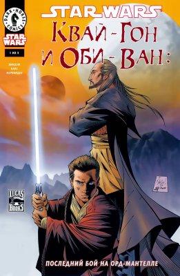 Серия комиксов Звездные Войны: Квай-Гон и Оби-Ван: Последний Бой на Орт-Мантелле