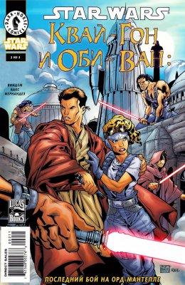 Серия комиксов Звездные Войны: Квай-Гон и Оби-Ван: Последний Бой на Орт-Мантелле №2