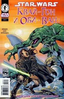 Серия комиксов Звездные Войны: Квай-Гон и Оби-Ван: Последний Бой на Орт-Мантелле №3