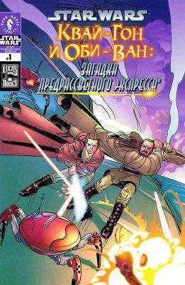 Серия комиксов Звездные Войны: Квай-Гон и Оби-Ван: Загадка Предрассветного Экспресса