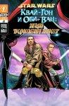 Обложка комикса Звездные Войны: Квай-Гон и Оби-Ван: Загадка Предрассветного Экспресса №2