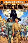 Обложка комикса Звездные Войны: Восстание