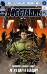 Обложка комикса Звездные Войны: Восстание №1