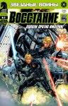 Обложка комикса Звездные Войны: Восстание №3