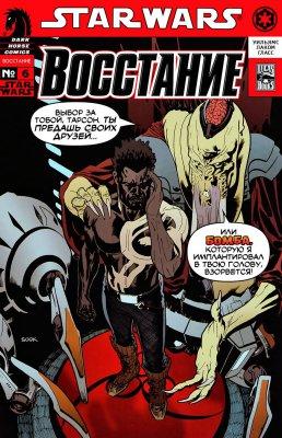 Серия комиксов Звездные Войны: Восстание №6