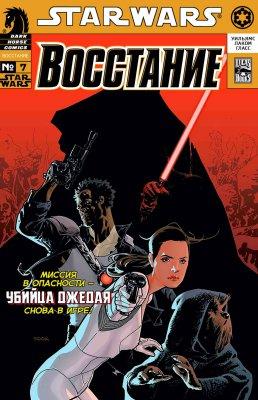 Серия комиксов Звездные Войны: Восстание №7