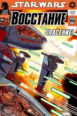 Серия комиксов Звездные Войны: Восстание №14