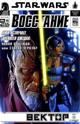 Серия комиксов Звездные Войны: Восстание №15
