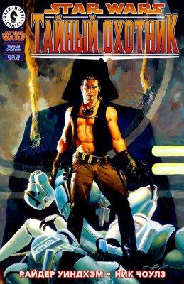 Серия комиксов Звездные Войны: Тайный Охотник