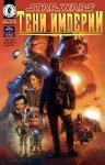Обложка комикса Звездные Войны: Тени Империи №1