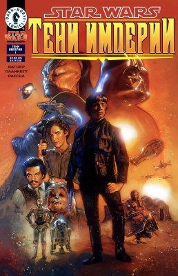 Серия комиксов Звездные Войны: Тени Империи