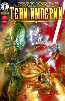 Серия комиксов Звездные Войны: Тени Империи №6
