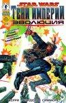 Обложка комикса Звездные Войны: Тени Империи: Эволюция №1
