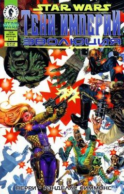 Серия комиксов Звездные Войны: Тени Империи: Эволюция №2