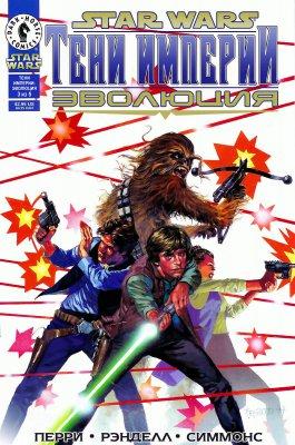 Серия комиксов Звездные Войны: Тени Империи: Эволюция №3