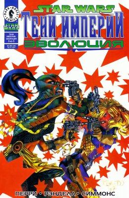 Серия комиксов Звездные Войны: Тени Империи: Эволюция №5