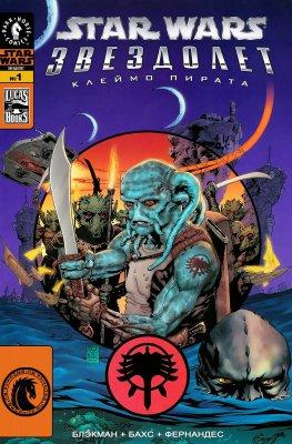 Серия комиксов Звездные Войны: Звездолет: Клеймо Пирата