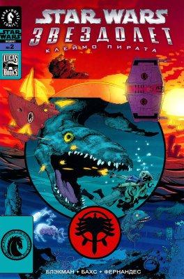 Серия комиксов Звездные Войны: Звездолет: Клеймо Пирата №2